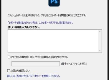 Photoshop のエラーダイアログ